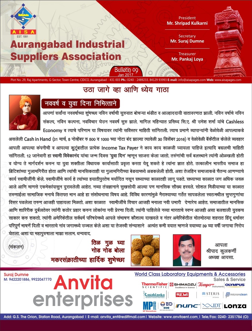 AISA Bulletine January 2017.